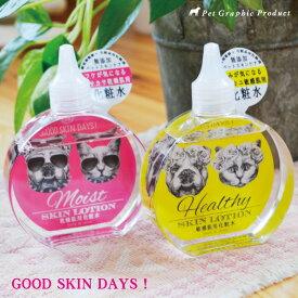 犬 猫 ペット用 化粧水 カユカユ カサカサ対策に!グッドスキンデイズ 200mlGOOD SKIN DAYS 無添加 ペットスキンケア 保湿成分 pHを整える シールド成分で保護する乾燥肌用化粧水