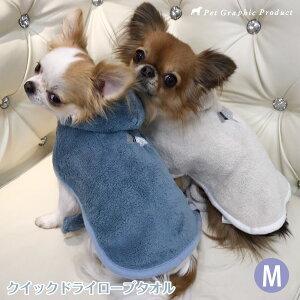 犬 服 超吸収・超速乾!一般的な綿の約3倍の吸収量 クイックドライローブタオル <Mサイズ>犬 シャンプー マイクロファイバータオル シャワー タオル 雨の日の散歩 ギフト