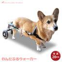 犬用車椅子 わんだふるウォーカー <体高20cm (20〜29cm)>(オーダーメイド商品に付き返品不可)犬 車椅子 オーダーメイド