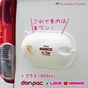 大容量600cc ドンパック+ by LOVEわんこ LOVEわんこシリーズ 車に貼れるワンコのうんちバック 7-10営業日 名入れ donp…
