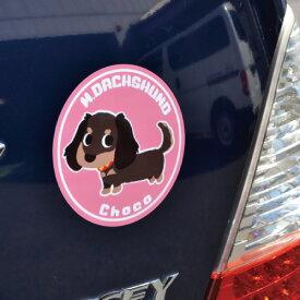 LOVEわんこマグネットペットステッカー(直径125mm) お名前入り 犬 ステッカ− Sticker オーナーグッズ トイプードル チワワ ダックス コーギー ポメラニアン などに!
