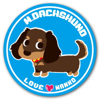 LOVE made me this series 14 M Dachshund dog illustrations sticker 476 yen (excluding tax) (125 mm diameter)
