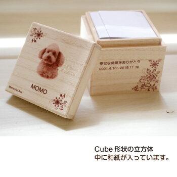 MYフォトメモリアルボックス桐箱<オーダーメイド>