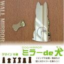 犬の鏡 「ミラー de 犬(ワン)」インテリア雑貨 ウォールデコレーション ドッグミラー ウォールミラー 雑貨