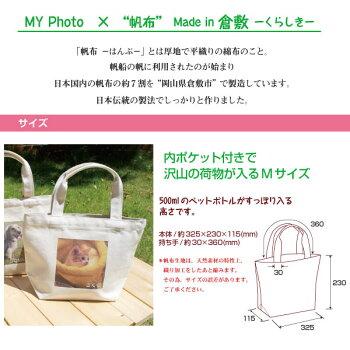 【お散歩バッグ】MYフォト帆布お散歩バッグ(M)Madein倉敷<お名前入り>送料無料