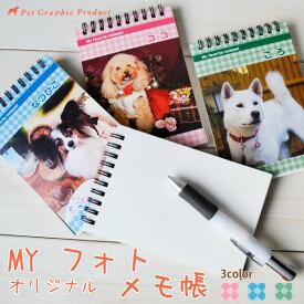 MY フォト オリジナル メモ帳<3冊セット>お気に入りの写真を入れてオリジナルメモ帳を作ろう約2週間後に発送犬 猫 ペット 子供 オリジナル 手帳 メモパッド お名前入り