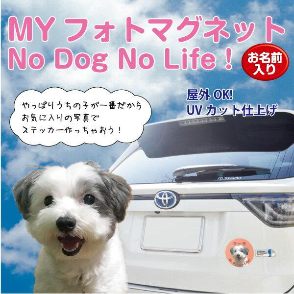 MYフォト オリジナルマグネット (直径125mm) No Dog No Life お名前入り 送料無料