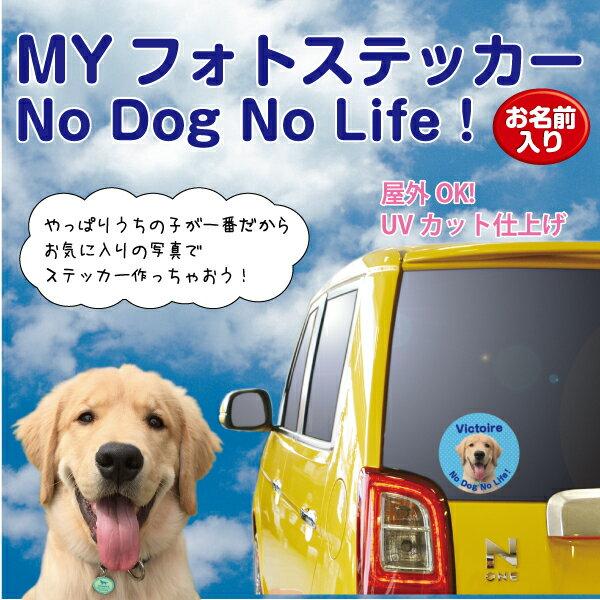 MYフォト オリジナルステッカー (直径125mm) No Dog No Life<お名前入り>