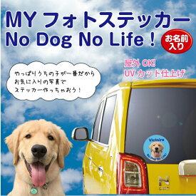 写真 ステッカー MYフォト オリジナルステッカー (直径125mm) No Dog No Life<お名前入り> ステッカー ノリ付き シールタイプ UVカット 屋外対応 車 ウィンドウガラス 写真 画像 名入れ