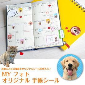 MY フォト オリジナル 手帳シールワンちゃんの写真を入れてオリジナルシールを作ろう犬・猫・ペット・オリジナル・シール