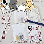 尾道おめもネコのメモ帳