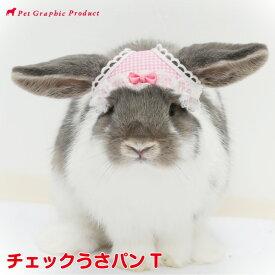 うさぎ 帽子 うさパンT チェックウサギ 兎 パンツ 頭飾り SNS 写真映え