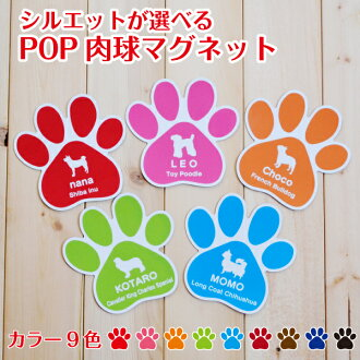 Choose silhouette is the POP meat ball magnet sticker