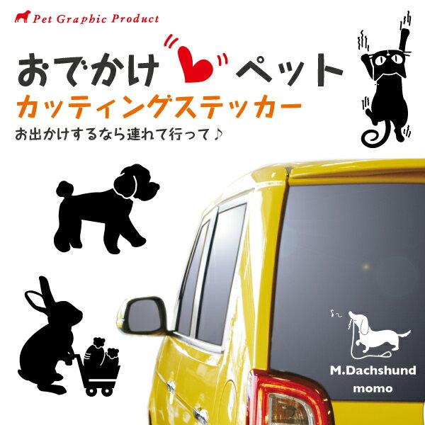 犬 猫 うさぎ カッティングステッカー おでかけペット (18×18cm)お名前入り 送料無料 犬 猫 うさぎ 屋外 耐水 UVカット ステッカー