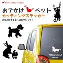 犬 猫 うさぎ カッティングステッカー おでかけペット (18×18cm)お名前入り 犬 猫 うさぎ 屋外 耐水 UVカット ステ…
