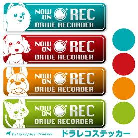 ドライブレコーダー搭載アピール ステッカー おすわりわんこ犬 猫 屋外 耐水 UVカット ステッカー 4カラー ドラレコ 煽り あおり運転対策