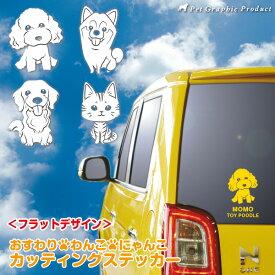 お名前入り カッティングステッカー<フラットデザイン14cm> おすわりわんこ犬 猫 屋外 耐水 UVカット ステッカー