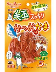 【ペッツルート】毛玉・かつお味かま 25g