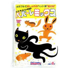 【スーパーキャット】 ペパーレミックス 6L 紙の砂 トイレ 猫 小動物 小鳥 うさぎ ハムスター 砂 猫砂