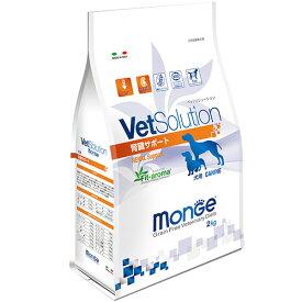 VetSolution 犬用 腎臓サポート 2kg 【Monge】 療法食 腎臓病 VetSolution CANINE RENAL ベッツソリューション 犬 腎臓 フード モンジ 【正規品】
