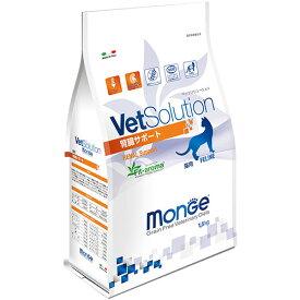VetSolution 猫用 腎臓サポート 1.5kg 【Monge】 療法食 腎臓病 疾患 Vet Solution FELINE RENAL 猫 ペット フード ベッツソリューション モンジ 【正規品】