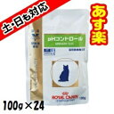 【16時まであす楽対応】ロイヤルカナン猫用pHコントロール ウェットパウチ 100g × 24個【本州・四国はあす楽対応】【…