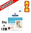 【16時まであす楽対応】ヒルズ犬用ダームディフェンス 1kg×12個【正規品】【本州・四国はあす楽対応】【月曜〜土曜は…