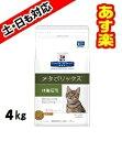 【16時まであす楽対応】ヒルズ猫用メタボリックス 4kg【正規品】【本州・四国はあす楽対応】【月曜〜土曜は16時、日…