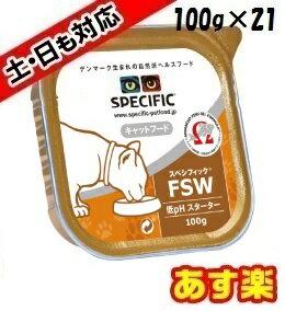 【16時まであす楽対応】スペシフィック猫用FSW [低pHスターター]ウェット 100g×21個【本州・四国はあす楽対応】【月曜〜土曜は16時、日曜は13時までのご注文で翌日のお届け】
