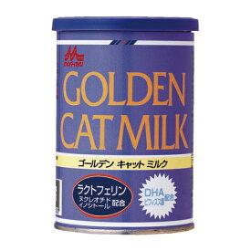 【16時まであす楽対応】 ワンラック ゴールデンキャットミルク 130g 【森乳サンワールド】 猫 ミルク【サプリメント】【代金引換はあす楽不可】【月曜〜土曜は16時、日曜は13時までのご注文で翌日のお届け】