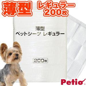 薄型 ペットシーツ レギュラー 200枚 ネット限定 全年齢 全犬種・全猫種 短毛犬・長毛犬・短毛猫・長毛猫 ペットモンスター Pet Monster