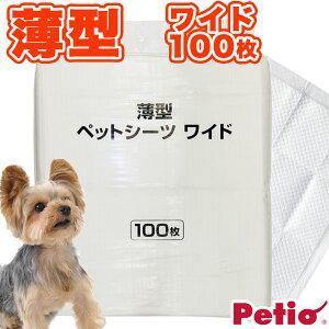 薄型 ペットシーツ ワイド 100枚 ネット限定 全年齢 全犬種・全猫種 短毛犬・長毛犬・短毛猫・長毛猫 ペットモンスター Pet Monster