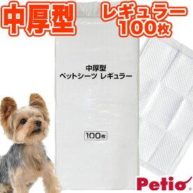 中厚型 ペットシーツ レギュラー 100枚 ネット限定 全年齢 全犬種・全猫種 短毛犬・長毛犬・短毛猫・長毛猫 ペットモンスター Pet Monster