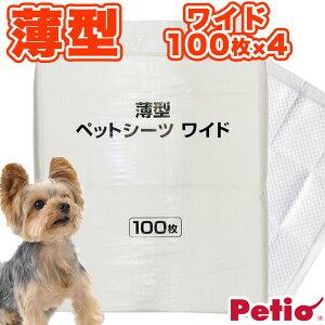 送料無料 薄型 ペットシーツ ワイド 100枚×4パック 400枚 1ケース ネット限定 全年齢 全犬種・全猫種 短毛犬・長毛犬・短毛猫・長毛猫 ペットモンスター Pet Monster