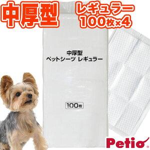 送料無料 中厚型 ペットシーツ レギュラー 100枚×4パック 400枚 1ケース ネット限定 全年齢 全犬種・全猫種 短毛犬・長毛犬・短毛猫・長毛猫 ペットモンスター Pet Monster