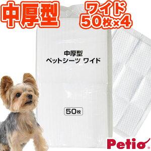 送料無料 中厚型 ペットシーツ ワイド 50枚×4パック 200枚 1ケース ネット限定 全年齢 全犬種・全猫種 短毛犬・長毛犬・短毛猫・長毛猫 ペットモンスター Pet Monster
