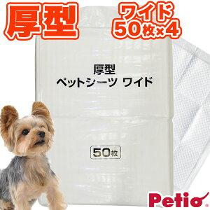 送料無料 厚型 ペットシーツ ワイド 50枚×4パック 200枚 1ケース ネット限定 全年齢 全犬種・全猫種 短毛犬・長毛犬・短毛猫・長毛猫 ペットモンスター Pet Monster