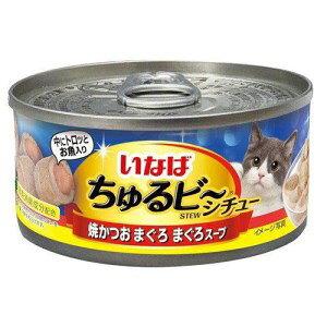 ★訳あり在庫処分特価 いなばペットフード ちゅるび〜 シチュー 焼かつお まぐろ まぐろスープ 85g缶