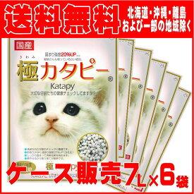 ペパーレット 固まる猫の紙砂 極(きわみ) カタピー 7L×6袋(ケース販売)★