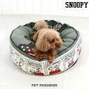 【1月限定送料無料】ペットパラダイス スヌーピー フライングエース柄 丸型クッション(60cm) | 犬 猫 ベッド ベット…