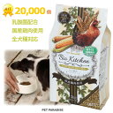 ペットパラダイス ドッグフード 国産 ドライフード ビオキッチン 3kg 犬用総合栄養食 全犬種用 | ネット限定 ペットフード 犬 小分け 【レビューキャンペーン対象】
