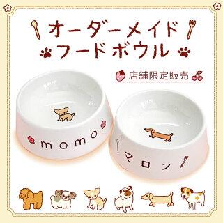 名前と誕生日が入ります!ペットパラダイスオーダーメイドフードボウル【小】|ペットパラダイスプレゼント愛犬名入れ食器えさ皿|