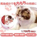 ペットパラダイス 【犬・猫用】Pet'y Soin 馬油配合肉球が柔らかくなるクリーム(猫・犬用) 40ml