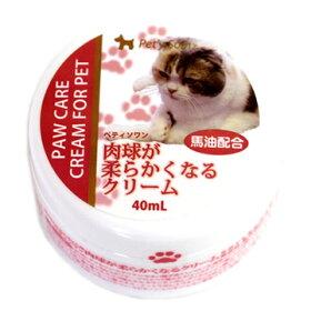 ペットパラダイスPet'ySoin馬油配合肉球が柔らかくなるクリーム(猫・犬用)40ml