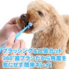 ペットパラダイスPet'ySoin愛犬用歯ブラシデンタルブラシ(クリアブルー)【全犬種対応】