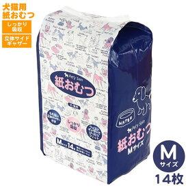 ペットパラダイス 犬 猫用 犬猫用紙おむつ Mサイズ(14枚入) |