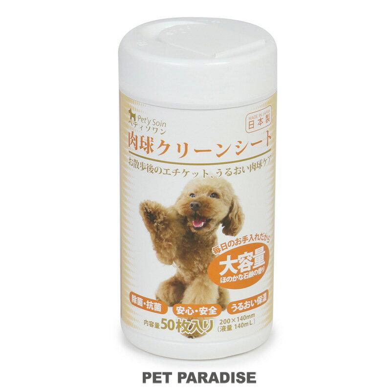 ペットパラダイス Pet'y Soin 肉球 クリーンシート ほのかな石鹸の香り|