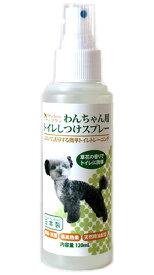 ペットパラダイス Pet'y Soin においで誘導する簡単トイレトレーニング わんちゃん用トイレしつけスプレー 120ml|