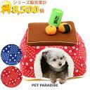 【1月限定送料無料】ペットパラダイス こたつ2WAYハウス (40cm) | 犬 ベッド 冬 猫 ベッド 猫 ハウス 猫 こたつ ベ…