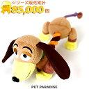 ペットパラダイス ディズニー トイ・ストーリー スリンキーロープおもちゃ【大】 | トイストーリー 犬用品 おもちゃ …
